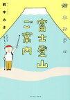 【中古】 鈴木みきの富士登山ご案内 コミックエッセイ コミックエッセイの森/鈴木みき(著者) 【中古】afb