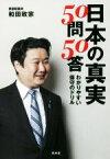 【中古】 日本の真実50問50答 わかりやすい保守のドリル /和田政宗(著者) 【中古】afb