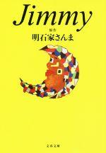 【中古】 Jimmy 文春文庫/明石家さんま(著者) 【中古】afb