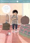 【中古】 プリンセスメゾン(4) ビッグC/池辺葵(著者) 【中古】afb