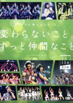 【中古】 SKE48 春コン2013 「変わらないこと。ずっと仲間なこと」 <4月13日夜公演> /SKE48 【中古】afb