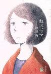 【中古】 ねぇ、ママ 秋田レディースCDX/池辺葵(著者) 【中古】afb