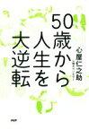 【中古】 50歳から人生を大逆転 /心屋仁之助(著者) 【中古】afb