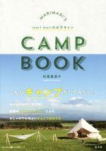 ホビー・スポーツ・美術, 登山・アウトドア・釣り  marimari MARIMARIS CAMP BOOK () afb