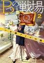 【中古】 Bの戦場(2) さいたま新都心ブライダル課の機略 集英社オレンジ文庫/ゆきた志旗(著者) 【中古】afb