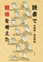 ブックオフオンライン楽天市場店で買える「【中古】 読書で離婚を考えた。 /円城塔(著者,田辺青蛙(著者 【中古】afb」の画像です。価格は198円になります。