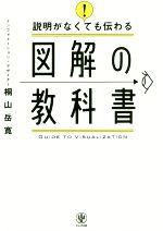 【中古】説明がなくても伝わる図解の教科書/桐山岳寛(著者)【中古】afb