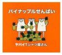 【中古】 パイナップルせんぱい(初回限定盤)(DVD付) /ヤバイTシャツ屋さん 【中古】afb