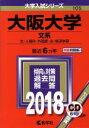 【中古】 大阪大学 文系(2018年版) 文・人間科・外国語
