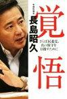 【中古】 覚悟 さらば民進党、真の保守を目指すために /長島昭久(著者) 【中古】afb
