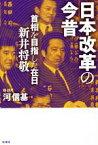 【中古】 日本改革の今昔 首相を目指した在日新井将敬 /河信基(著者) 【中古】afb