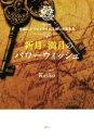 【中古】 新月・満月のパワーウィッシュ Keiko的宇宙にエコヒイキされる願いの書き方 /Keiko(著者) 【中古】afb