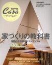 【中古】 家づくりの教科書 Casa BRUTUS特別編集 MAGAZINE HOUSE MOOK/マガジンハウス(その他) 【中古】afb