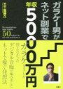 【中古】 ガラケー男がネット副業で年収5000万円 /五十嵐