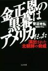【中古】 金正恩の黒幕はアメリカだった 演出された北朝鮮の脅威 /菅沼光弘(著者),但馬オサム(その他) 【中古】afb