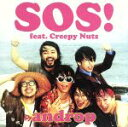 【中古】 SOS! feat. Creepy Nuts(初回限定盤)(DVD付)(紙ジャケット仕様) /androp,Creepy Nuts 【中古】afb
