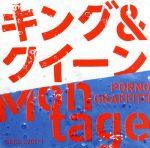 【中古】 キング&クイーン/Montage(初回生産限定盤)(DVD付) /ポルノグラフィティ 【中古】afb