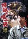 【中古】 私が初めて創ったドラマ 怪獣を呼ぶ男 /星野源,長澤奈央,渡辺哲 【中古】afb