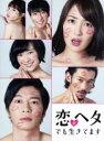 【中古】 恋がヘタでも生きてます DVD−BOX /高梨臨,...