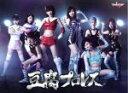 【中古】 豆腐プロレス DVD BOX /宮脇咲良,松井珠理...