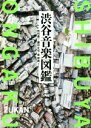 【中古】 渋谷音楽図鑑 /牧村憲一(著者),藤井丈司(著者),柴那典(著者) 【中古】afb