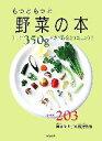 【中古】 もっともっと野菜の本 1日に350gの野菜をとりましょう!レシピ203 /吉田企世子,猪狩忠清【著】 【中古】afb