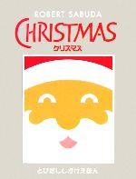 【中古】 CHRISTMAS とびだししかけえほん/ロバートサブダ【作】,きたむらまさお【訳】 【中古】afb