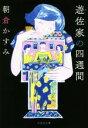 【中古】 遊佐家の四週間 祥伝社文庫/朝倉かすみ(著者) 【中古】afb