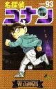 【中古】 名探偵コナン(93) サンデーC/青山剛昌(著者) 【中古】afb