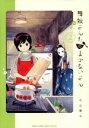 【中古】 舞妓さんちのまかないさん(2) サンデーCSP/小山愛子(著者) 【中古】afb