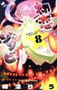 ブックオフオンライン楽天市場店で買える「【中古】 初恋ゾンビ(8 サンデーC/峰浪りょう(著者 【中古】afb」の画像です。価格は200円になります。
