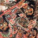 【中古】 異次元からの咆哮(初回限定盤)(DVD付) /人間椅子 【中古】afb