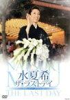 【中古】 水夏希 「ザ・ラストデイ」 /水夏希,宝塚歌劇団雪組 【中古】afb