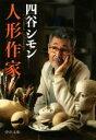 【中古】 人形作家 中公文庫/四谷シモン(著者) 【中古】afb