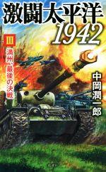 【中古】 激闘太平洋1942(III) 満州、最後の決戦 ヴィクトリーノベルス/中岡潤一郎(著者) 【中古】afb