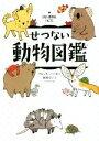 【中古】 せつない動物図鑑 /ブルック・バーカー(著者),服部京子(訳者) 【中古】afb