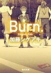 【中古】 Burn.−バーン− 角川文庫/加藤シゲアキ(著者) 【中古】afb