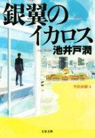 【中古】銀翼のイカロス文春文庫/池井戸潤(著者)【中古】afb