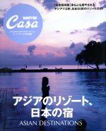 【中古】 アジアのリゾート、日本の宿 Casa BRUTUS特別編集 MAGAZINE HOUSE MOOK/マガジンハウス 【中古】afb