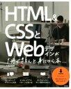 【中古】 HTML&CSSとWebデザインが1冊できちんと身につく本 /服部雄樹(著者) 【中古】afb