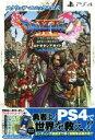 【中古】 PS4 ドラゴンクエストXI 過ぎ去りし時を求めて ロトゼタシアガイド for PlayS...
