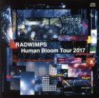 【中古】 RADWIMPS LIVE ALBUM 「Human Bloom Tour 2017」(期間限定盤) /RADWIMPS 【中古】afb