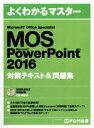 【中古】 MOS Microsoft PowerPoint 2016対策テキスト&問題集 Microsoft Office Specialist よくわかるマスタ 【中古】afb