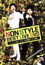 【中古】 NON STYLE BEST LIVE DVD 〜「コンビ水いらず」の裏側も大公開!〜 /NON STYLE 【中古】afb