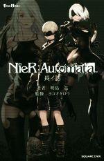少年, その他  NieRAutomata GAME NOVELS(),() afb