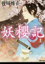 妖櫻記/皆川博子