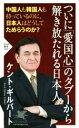 【中古】 ついに「愛国心」のタブーから解き放たれる日本人 中国人も韓国人も持っているのに、日本人はどうしてためらうのか? PHP新書1107/ケント・ギルバート(著 【中古】afb