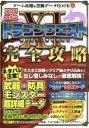 【中古】 ゲーム攻略&禁断データBOOK(Vol.17) ド...