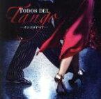 【中古】 Todos del Tango(タンゴのすべて) /(オムニバス),凰稀かなめ,久野綾希子,戸田恵子,彩乃かなみ,真琴つばさ,水夏希,アルベルト城間 【中古】afb