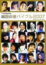 ブックオフオンライン楽天市場店で買える「【中古】 韓国俳優バイブル(2007 /HOT CHILI PAPER編集部【著】 【中古】afb」の画像です。価格は78円になります。